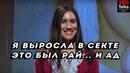 Я ВЫРОСЛА В СЕКТЕ. ЭТО БЫЛ РАЙ... И АД / Лилия Тарава / TED на русском