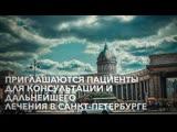 Ведущие онкологи из Санкт-Петербурга
