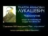 Платон Лукашевич все языки мира а их 7000 искусственные. Чаромутие или Истот