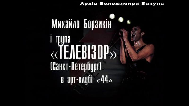 Програма Решето Михайло Борзикін і група Телевізор в арт-клубі 44. 2003 рік.