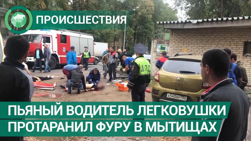Пьяный водитель легковушки протаранил фуру в Мытищах. ФАН-ТВ