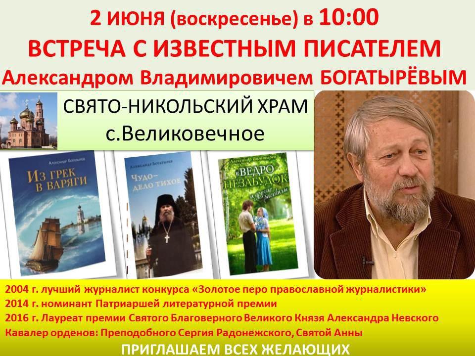 Встреча с писателем Богатыревым А.А. @ Свято-Никольский храм