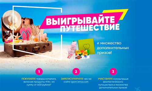 www.lenta.com/sport акция 2019 года