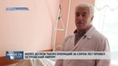 Новости Псков 17.06.2019 / Более десяти тысяч операций за сорок лет провел островский хирург