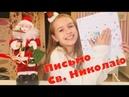 Письмо На Новогодние Подарки Детям Детская Одежда U Каталог, Грибы Для Детей Фотографии И, Дорогая Мы Убиваем Своих Детей Сезо