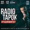 RADIO TAPOK   22.12   Glavclub Green Concert