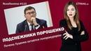 Подснежники Порошенко. Почему Луценко остаётся генпрокурором | ЯсноПонятно 115 by Олеся Медведева