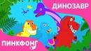 Бум! Бум! Мир динозавров Песни про Динозавров Пинкфонг Песни для Детей