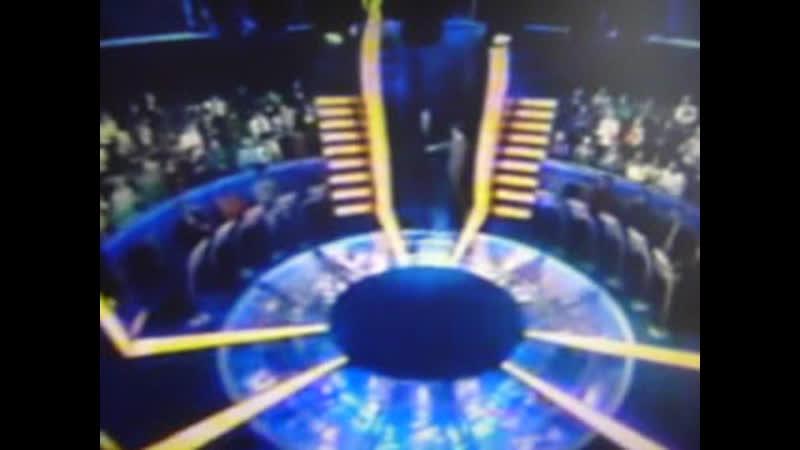 Кто хочет стать миллионером (Первый канал, 3 февраля 2003) отрывок