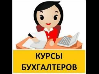 🚀Бухгалтерский учет для начинающих + 1С: Бухгалтерия 8.3»Начало занятий с 8 ИЮНЯ 2019