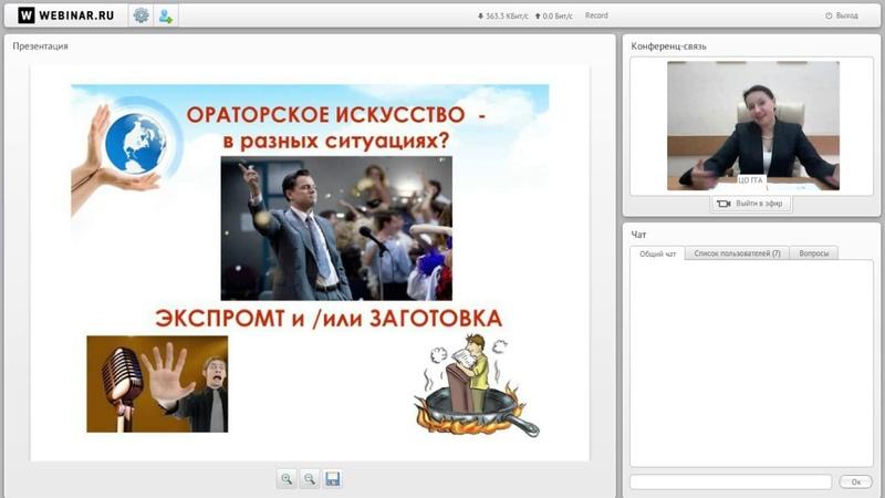 05.07.2017_Вебинар Ораторское искусство- с чего начать