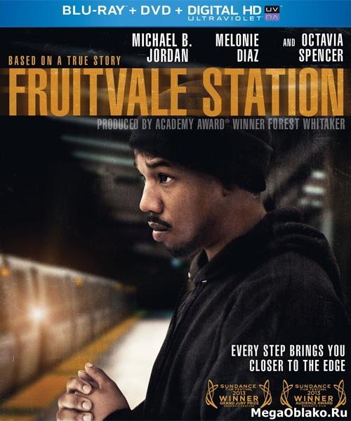 Станция «Фрутвейл» / Fruitvale Station (2013/BDRip/HDRip)
