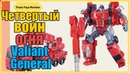 TransToysReview Обзор на Valiant General от Wei Jiang ТРАНСФОРМЕРЫ ИГРУШКИ Transformers toys Review