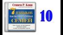 Стивен Кови - 7 Навыков высокоэффективных семей. 10 - Добивайтесь синергии