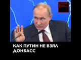 Как Путин не взял Донбасс