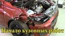 Лада Калина новое авто и уже в ремонте.