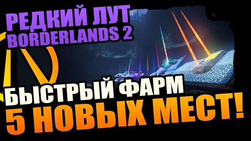 Borderlands 2 | Где фармить Легендарки - 5 козырных мест, о которых ты не знал!