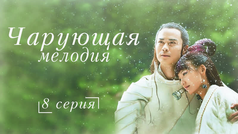 [Lunas Hunters] Чарующая мелодия снов/ Hua Xu Yin City of Desperate Love 8/48