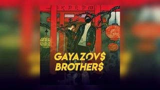 GAYAZOV$ BROTHER$ - ГРИЗЛИ (новинки 2019, текст песни)