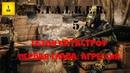 S.T.A.L.K.E.R.-Сезон Катастроф гл.1:Агрессия ч.5 Гуманоиды.Связь с центром.Ставим прослушку