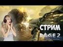 Девушка выживает в безумном мире Rage 2. Стрим.
