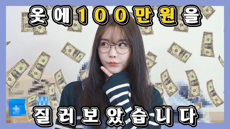 레이나의 서울스토어 💸100만원👚쇼핑 하울🛍 집순이 렝의 🌞봄 여름 패션쇼