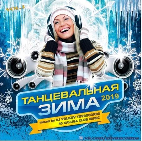 Mixed by DJ VOLKOV TEVRECORDS MASH UP MIX 2018