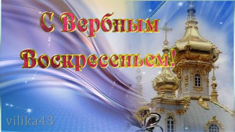 ВЕРБНОЕ ВОСКРЕСЕНЬЕ Красивое поздравление с Вербным воскресеньем Happy Palm Sunday