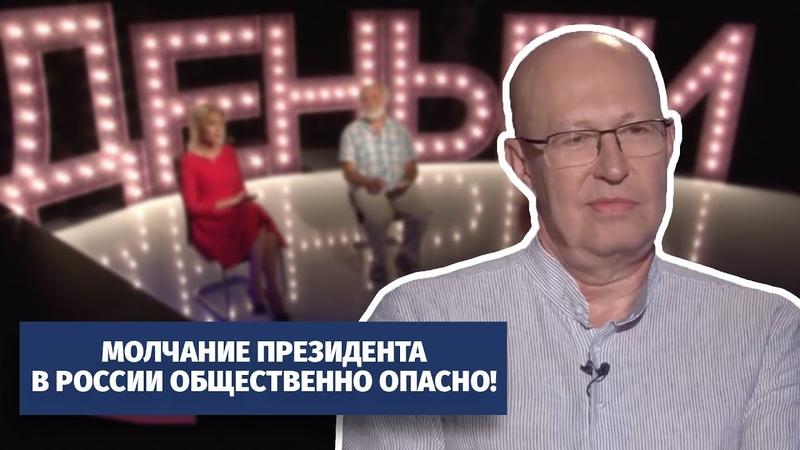 Валерий Соловей Молчание президента в России общественно опасно