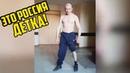 ЭТО РОССИЯ ДЕТКА!ЧУДНЫЕ ЛЮДИ РОССИИ ЛУЧШИЕ РУССКИЕ ПРИКОЛЫ 13 МИНУТ РЖАЧА СИНИЙ МАСТЕР-430