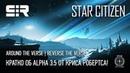 Star Citizen: ATVRTV — Кратко об Alpha 3.5 от Криса Робертса!