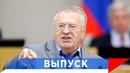 Жириновский о необходимости сокращения рабочей недели