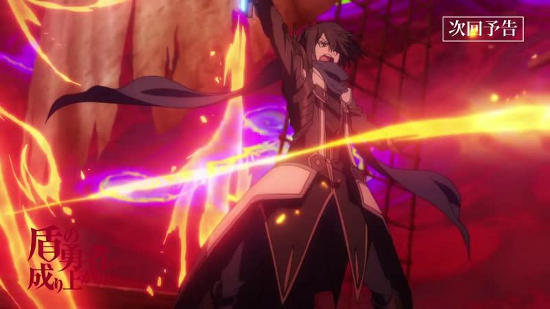 TVアニメ『盾の勇者の成り上がり』第11話「災厄、再び」予告【WEB限定】