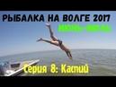 Поездка на Каспийское море, без ловли рыбы, просто купаемся и шутим. Рыбалка на Волге 2017 Серия 8