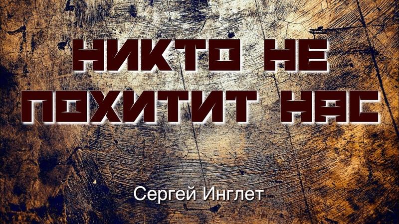 Никто не похитит нас - Сергей Инглет - Христианская Песня