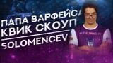 БЫЛ ПЕКАРЕМ СТАЛ ЛУЧШИМ ИГРОКОМ WARFACE 2018 - КвикСкоуп (Quick Scope)
