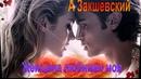 Песни о любви 12 от СаШкИ