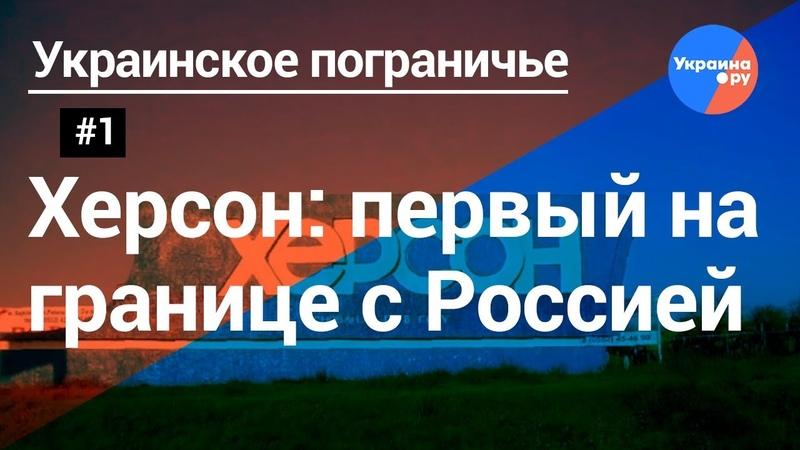 Украинское пограничье 1:Убитый центр Херсона