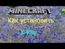 X-ray для проектов minecraft LemonCraft,MinecraftOnly,Cristalix,squareland,StreamCraft
