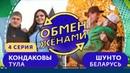 ОБМЕН ЖЕНАМИ. РУССКИЙ СЕЗОН. БЕЛАРУСЬ-ТУЛА. ВИТЕБСК, БОРОВУХА, НОВОПОЛОЦК