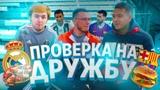 ТЕСТ на ДРУЖБУ РОМАРОЙ и КЛЁН ФУТБОЛИСТЫ АМКАЛА ПРОХОДЯТ ПРОВЕРКУ на ДРУЖБУ