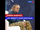 Лайма Вайкуле о фанатах-преследователях — «Судьба человека» — Россия 1