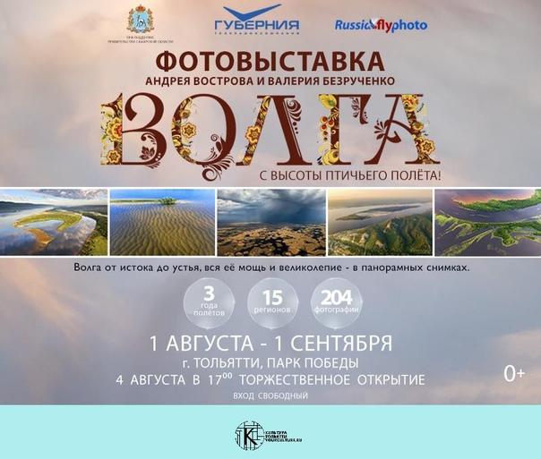 Фотовыставка «Волга от истока до устья – с высоты птичьего полёта»