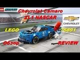 Chevrolet Camaro ZL1 Race car - Обзор LEGO Speed Champions 75891REVIEW