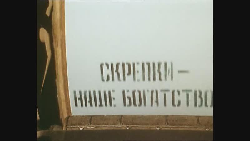Скрепки 1986