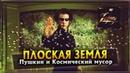 Плоская земля Пушкин и Космический мусор