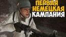 ПЕРВАЯ НЕМЕЦКАЯ КАМПАНИЯ В Call Of Duty 2 - Вторжение в Польшу