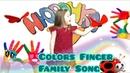 Colors Finger Family Song. Песенка семья пальчиков . Поем и танцуем вместе с НЮРОЙ!!