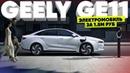 Электромобиль за 1.5М руб/Geеly GE11/Geometry A/Первый тест в мире/First World Review