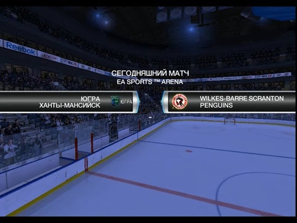 Кубок АХЛ Группа А Матч 1 Пингвинз Уилл Берри VS Югра Ханты Мансийск
